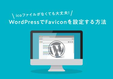icoファイルがなくても大丈夫!WordPressでFaviconを設定する方法
